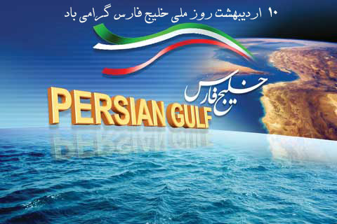102774Persian gulf National day 00
