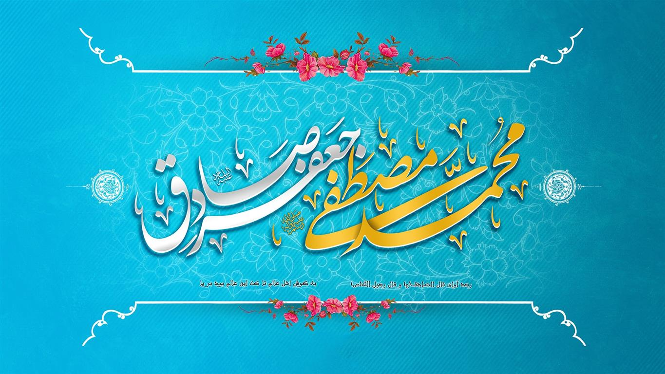 Congratulations-on-the-birth-of-Prophet-Mohammad